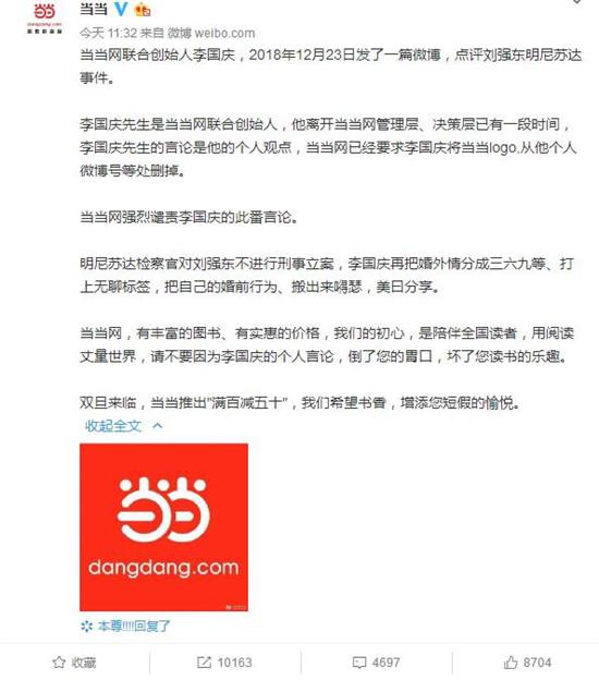 李国庆品评刘强东案遭当当网怒怼£¬别拿自己那点事儿出来嘚瑟£¡