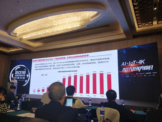 中国电子商会陆刃波:别对2019年电视销量期望太高,还要跌!