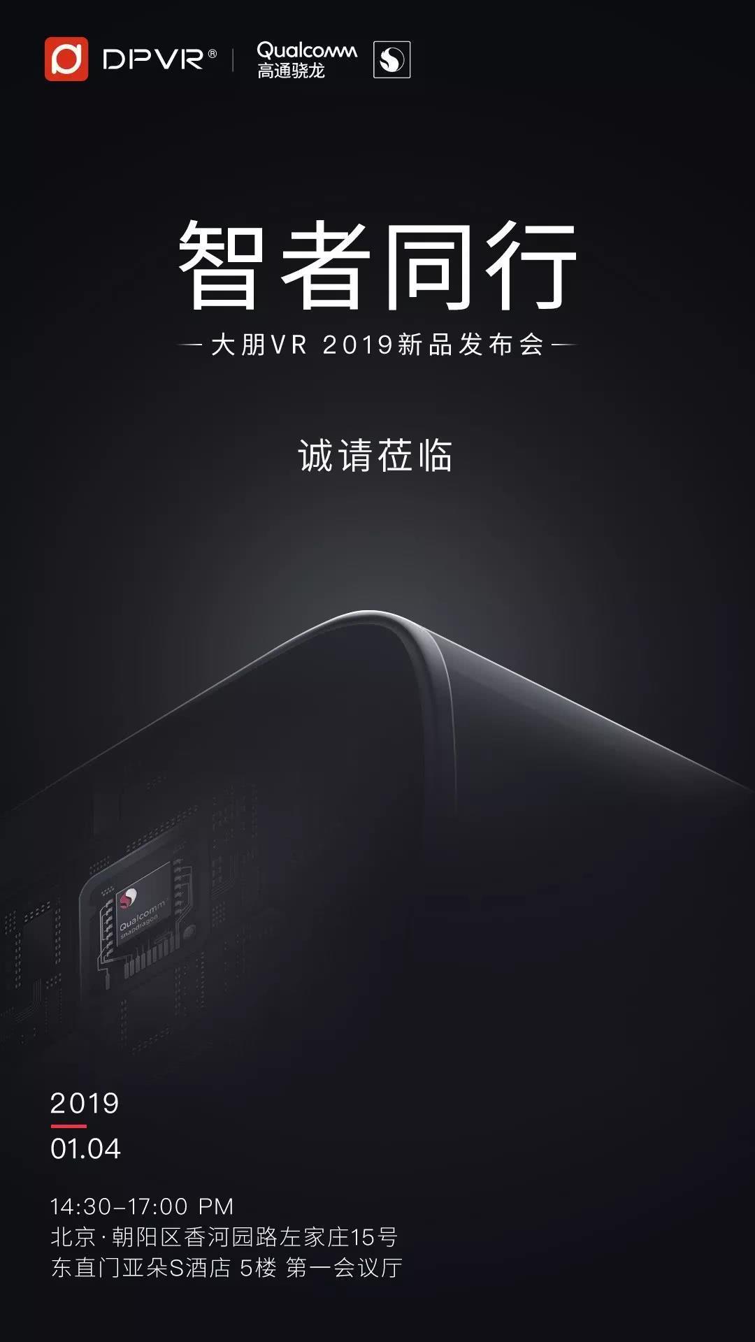 骁龙芯片VR一体机?大鹏VR新品发布会1月4日举行