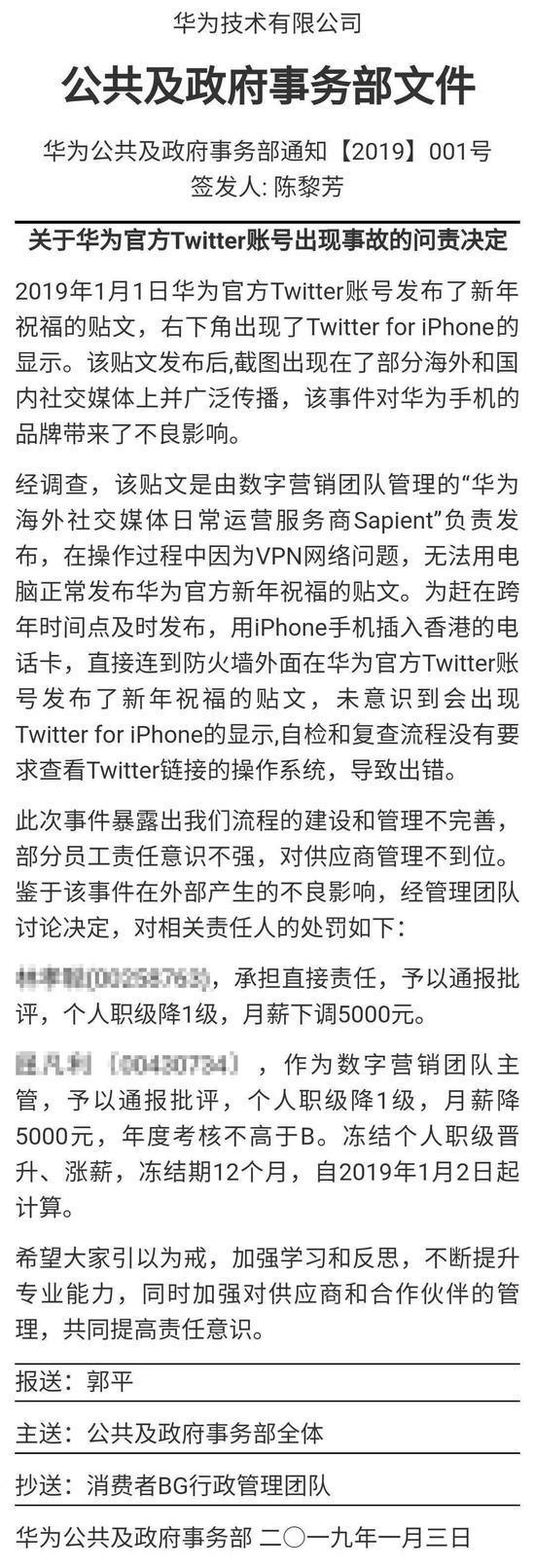 华为官方Twitter账号事故问责:两名负责人降职降薪