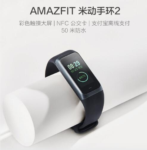 华米发布AMAZFIT米动手环2:支持NFC,售价299元