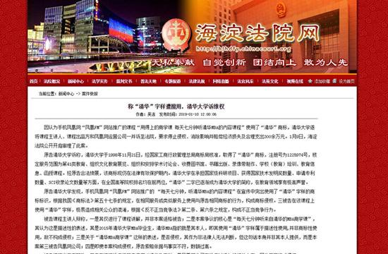 """清华大学诉手机凤凰网称""""清华""""字样遭擅用  要求赔偿300万元"""