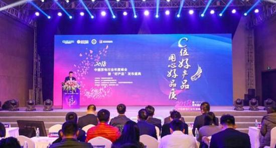 """2018中国家电""""好产品""""发布 品质家电迎来消费升级新机遇"""