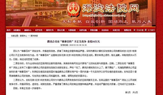 """腾讯诉""""糗事百科""""不正当竞争 索赔50万元"""