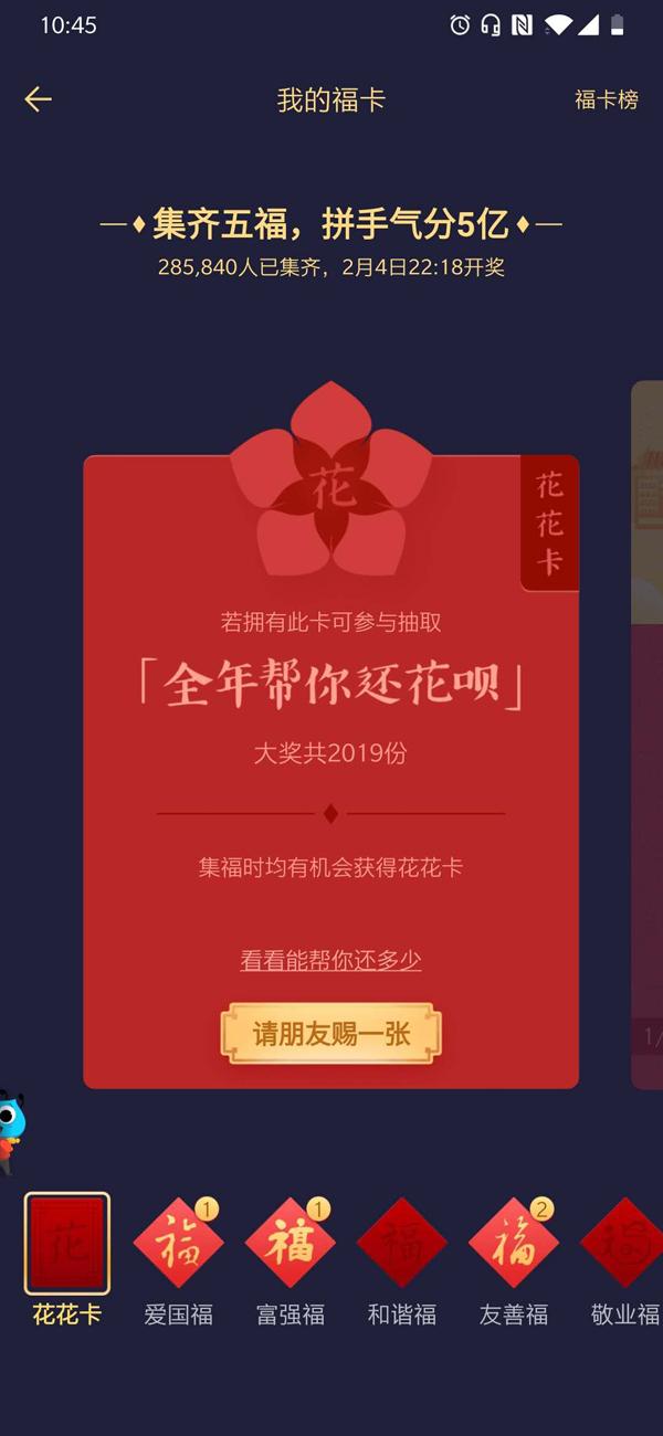 """支付宝""""集五福""""正式上线,半小时三万多用户已集齐"""