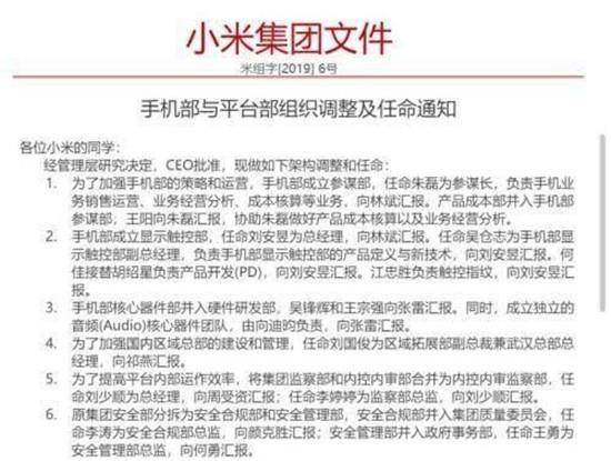 小米宣布組織架構調整 逐步推動管理層級化落地