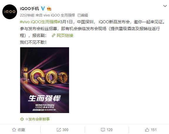 iQOO公布新品發布會時間:3月1日深圳見