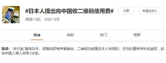 日本人欲重申二维码专利收益权 向中国收二维码使用费?