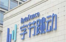 字节跳动否认将在上海科创板上市 考虑在私人市场发行债券?
