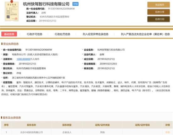滴滴成立杭州快驾智行科技有限公司 法定代表人为赵辉