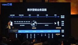 賽迪顧問:云徙科技正C位創新領跑數字營銷