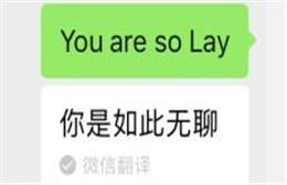 微信翻譯是認真的嗎? 官方這樣回應