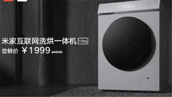 米家互联网洗烘一体机再次开售 售价下调至1999元