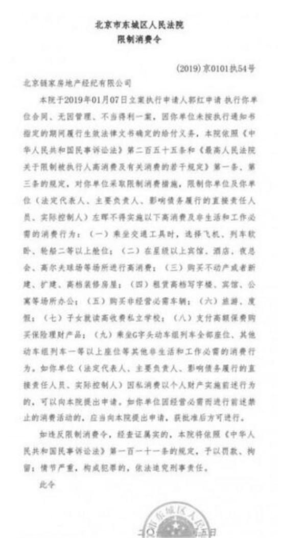 """鏈家董事長左暉也成""""老賴""""? 被列入限制消費名單"""