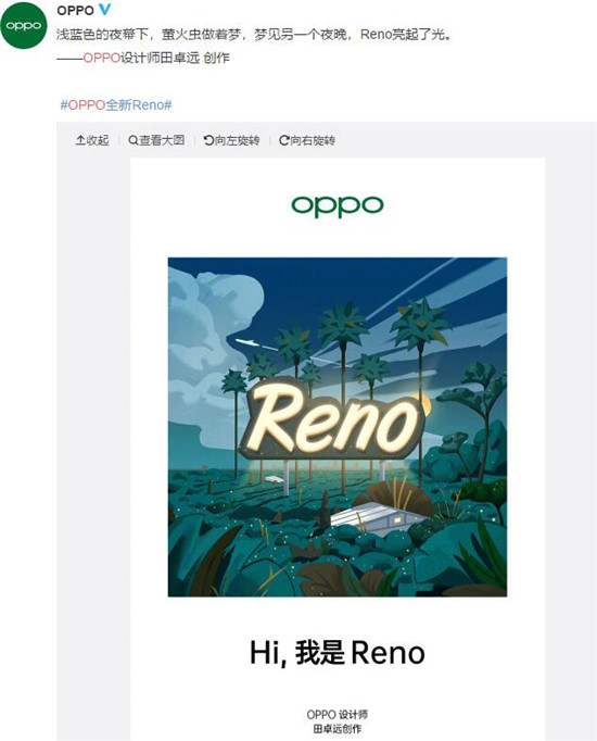 OPPO推出全新Reno系列 瞄準高端旗艦領域?