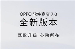 OPPO软件商店7.0版本上线 主要为UI视觉优化