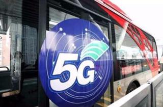 广西推出5G公交车 传输速率上提升10-100倍