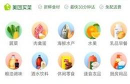 """美团买菜今天在北京开启测试 为居民提供""""手机买菜""""的服务"""