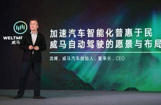 威马汽车:将在四川省绵阳市打造威马汽车自动驾驶技术中心
