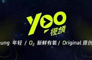 yoo视频被裁撤 腾讯回应:公司内部正常组织架构调整
