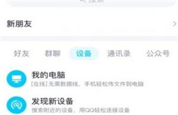 腾讯发布手机QQ iOS版内测版本 UI界面大变样