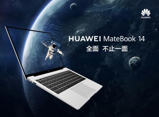 14英寸全面屏轻薄本5699元起 华为MateBook 14劲爆上市