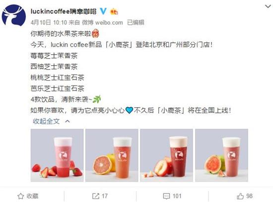 瑞幸咖啡扩充品类与扩张门店并行 有望成为中国最大连锁咖啡品牌£¿