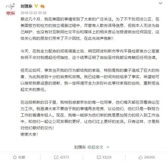 刘强东京东均成被告 性侵案再起波澜?