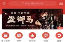 网易云音乐App版迎来6.1.0更新 首页龙珠入口支持自定义