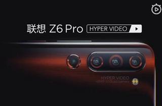 联想Z6 Pro背面设计公布 也是后置四摄?