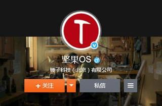 坚果OS官方微博曝光 锤子或将推出新坚果手机