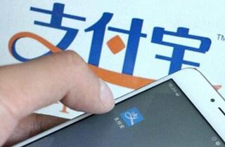 传支付宝将在福州成立数字城市科技公司