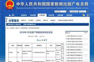 广电总局更新2019年进口网络游戏审批信息 网易腾讯游戏获批