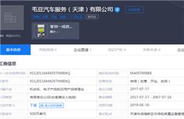 瓜子二手车CEO杨浩涌卸任毛豆汽车天津法定代表人