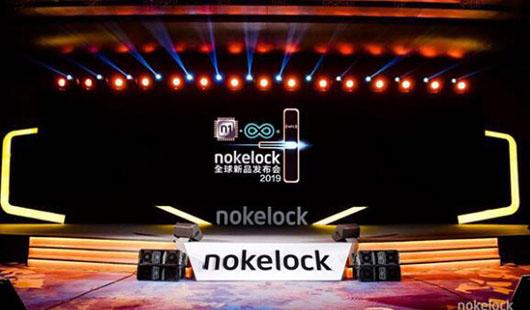 "nokelock首推""2锁1芯"" 引领智能锁跨入商用新时代"