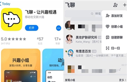 字節跳動旗下全新社交App飛聊上線 挑戰微信?