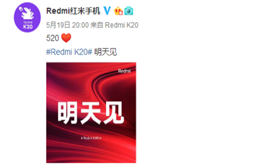 卢伟冰再次放出红米K20预热视频 支持960帧慢动作