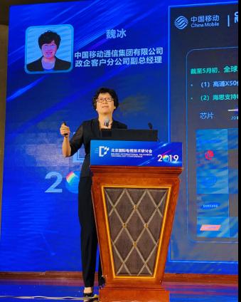 【ITTC2019】中国移动5G赋能智慧媒体新时代