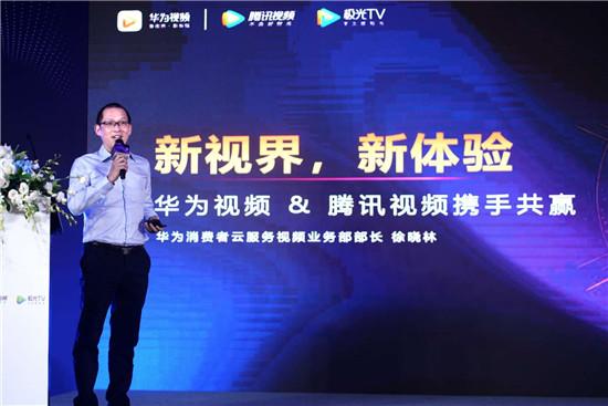 華為視頻聯手騰訊視頻達成深度合作 APP會員權益雙向打通