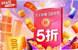 6月18日第一个小时 京东支付交易额同比达266%