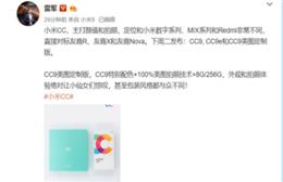小米CC9、CC9e和CC9美图定制版即将发布