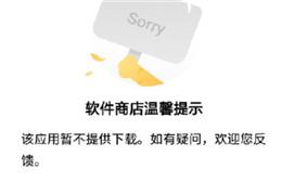 网易云音乐App遭到各大应用商店下架 原因未知