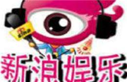 新浪娱乐官方微博账号被短暂销号 微博CEO:系误操作