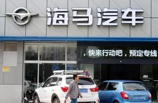传海马汽车卖掉郑州189套房 实为左手倒右手交易?