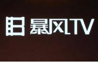 传暴风TV已经停止生产及出售电视产品