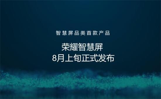 """荣耀赵明:""""智慧屏""""是切入智慧家庭的新入口"""