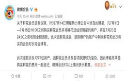 微博再回应明星势力榜退款事件 将对用户进行全额退款