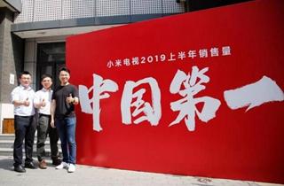 小米电视:上半年销量突破400万台 出货量全国第一