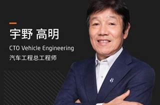 传日本汽车资深专家宇野高明出任奇点汽车CTO