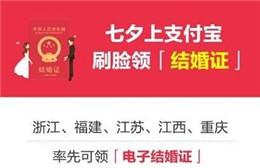 支付宝推出电子结婚证服务 已有5省市上线